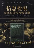 (特价书)信息检索:实现和评价搜索引擎(横跨三代的信息检索研究泰斗们倾情奉献)