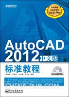 AutoCAD 2012中文版标准教程(含CD光盘1张)