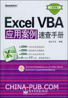 Excel VBA应用案例速查手册(双色版)(含CD光盘1张)