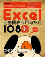 Excel商务图表应用与技巧108例:双色版