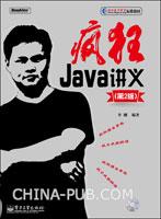 疯狂Java讲义(第2版)