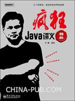 疯狂Java讲义精粹