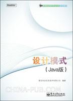 (特价书)设计模式(Java版)