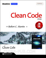 Clean Code(评注版)