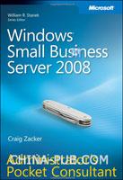 (赠品)Windows Small Business Server 2008 Administrator