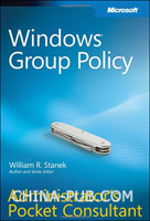 (赠品)Windows Group Policy Administrator