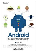 (特价书)Android经典应用程序开发