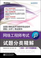 网络工程师考试试题分类精解(2005―2011年题解版)