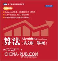 算法(英文版.第4版)(Sedgewick之巨著,与高德纳TAOCP一脉相承,经久不衰的畅销书)