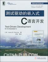 (特价书)测试驱动的嵌入式C语言开发