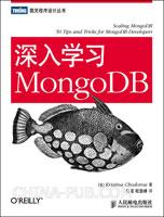 深入学习MongoDB(深入浅出的进阶学习手册)(china-pub首发)