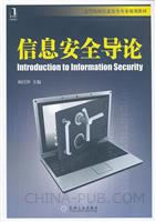 (特价书)信息安全导论