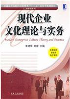 (特价书)现代企业文化理论与实务