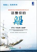 (特价书)这是你的船(珍藏版)