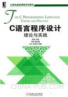 (特价书)C语言程序设计:理论与实践