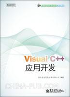 Visual C++应用开发
