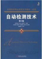 自动检测技术(第2版)