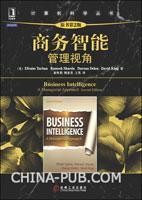 商务智能:管理视角(第2版)