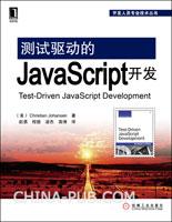 (特价书)测试驱动的JavaScript开发(JavaScript敏捷测试指南)