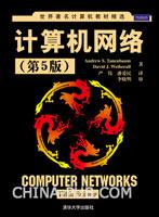 计算机网络(第5版)(全球最具有权威性和经典性的计算机网络教材)