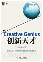 创新天才:领导业务、突破界限和改变规则的实践指南