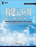 (特价书)构建云应用:概念、模式和实践