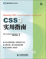 CSS3实用指南(设计优美的网站一定要学的CSS3)