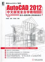 AutoCAD 2012中文版完全自学教程(多媒体视频版)[按需印刷]