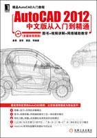 (特价书)AutoCAD 2012中文版从入门到精通