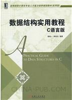数据结构实用教程(C语言版)[按需印刷]