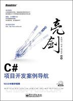 亮剑C#项目开发案例导航