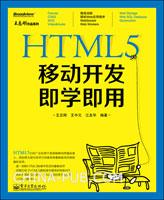 (特价书)HTML5移动开发即学即用