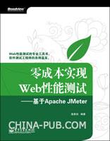 零成本实现Web性能测试:基于Apache JMeter