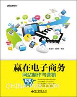 (特价书)赢在电子商务网站制作与营销:B2C版