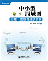 (特价书)中小型局域网组建、管理与维护实战