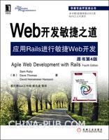 (特价书)Web开发敏捷之道:应用Rails进行敏捷Web开发(原书第4版)(第16届Jolt震撼大奖获奖图书)