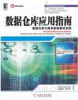 (特价书)数据仓库应用指南:数据仓库与商务智能最佳实践