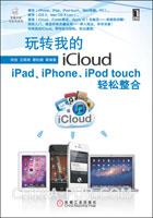 (特价书)玩转我的iCloud―iPad、iPhone、iPod touch轻松整合