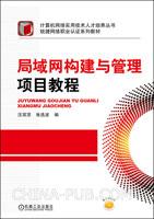 局域网构建与管理项目教程