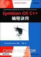 (赠品)Symbian OS C++编程诀窍