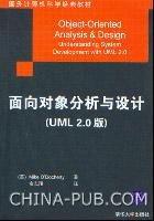 (赠品)面向对象分析与设计(UML 2.0版)