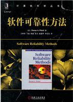 软件可靠性方法[图书](图灵奖得主Clarke作序、北大南大教授联袂推荐,软件形式化方法经典著作)
