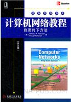 计算机网络教程:自顶向下方法(英文版)(计算机领域知名作者Forouzan经典教材)