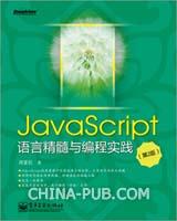 JavaScript语言精髓与编程实践(第2版)