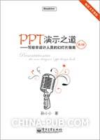 PPT演示之道――写给非设计人员的幻灯片指南(第2版)