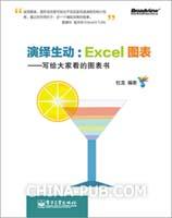 演绎生动:Excel图表――写给大家看的图表书(全彩)