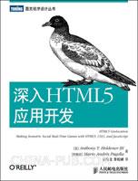 深入HTML5应用开发(掌握最新web开发技术HTML5,引领下一代Web开发潮流)