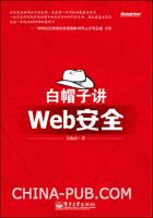 白帽子讲Web安全(阿里巴巴集团首席架构师、阿里云总裁王坚力荐)