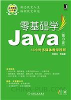 零基础学Java(第3版)