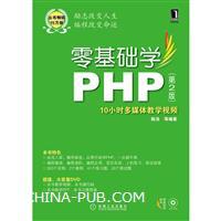 (特价书)零基础学PHP(第2版)
